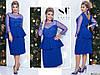 Элегантное  женское облегающее платье с баской декорировано бусинами цвета электрик. Арт-7672/65