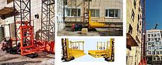 Висота Н-33 метрів. Будівельні підйомники для оздоблювальних робіт з висувним лотком 1 тонна, 1000 кг., фото 2