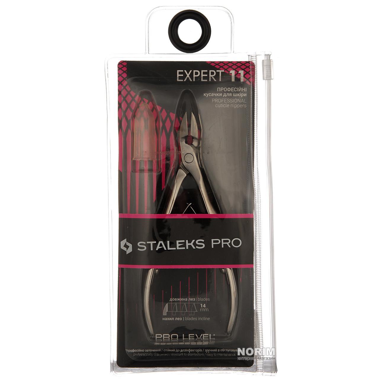 Кусачки профессиональные STALEKS PRO для кожи EXPERT 11 (NE-11-14 мм)