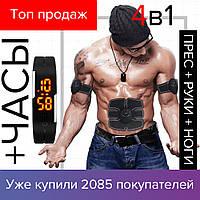 ОРИГИНАЛ! EMS Trainer 3в1 - миостимулятор живота, рук, пояс для пресса + 2 на бицепс и ног