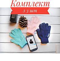 Перчатки для сенсорных телефонов набором (розовые+голубые+синие), фото 1