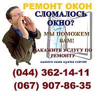 Ремонт окон Киев, Замена ремонт оконной фурнитуры