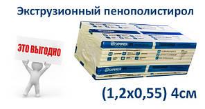 Плита ПСЕ Symmer-XPS (1,2х0,55) 4см