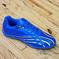 Футзалки бампы кроссовки для футбола синие легкие и удобные подошва полиуретан (Код: 1316)