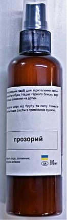 Спрей-Фарба (відновлювач кольору) для замші,нубуку та велюру 100 мл. безкольоровий, фото 2