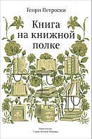 Книга на книжной полке Петроски Г