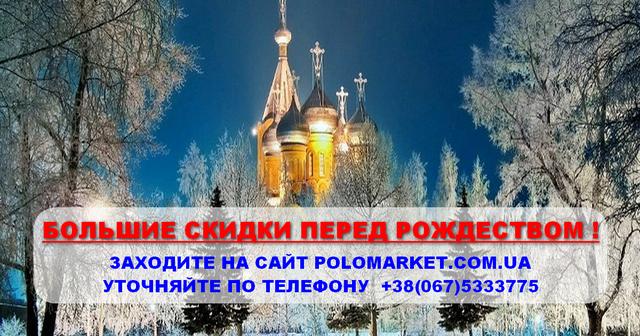 БОЛЬШИЕ СКИДКИ ПЕРЕД РОЖДЕСТВОМ !
