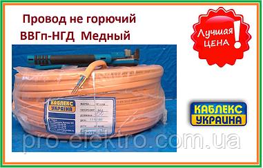 Кабель Одесса Оранжевый (Украина) ВВГП-НГД 3х1,5