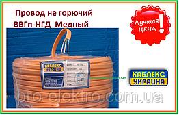 Кабель Одеса Помаранчевий (Україна) ВВГП-НГД 3 х 2,5