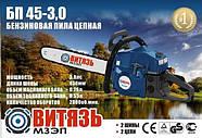 Бензопила Витязь БП-45-4.5, фото 2