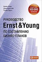 Руководство Ernst & Young по составлению бизнес-планов Форд Б