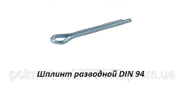 Шплинт разводной 1,0х8 DIN 94 оц упк (250 шт)