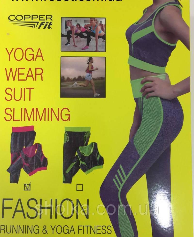 Спортивный костюм для йоги