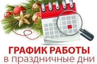 График работы  в новогодние праздники !