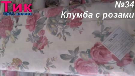 Ткань - Тік напірниковий Клумба з розами !