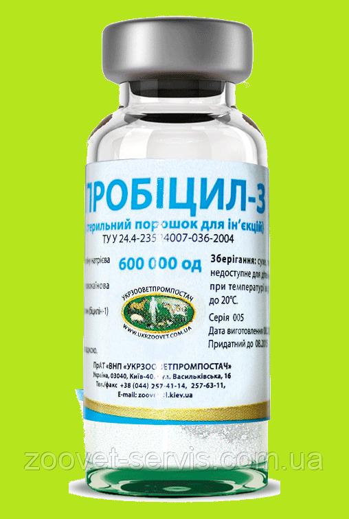 Пробицил - 3 флакон 600 000 ЕД