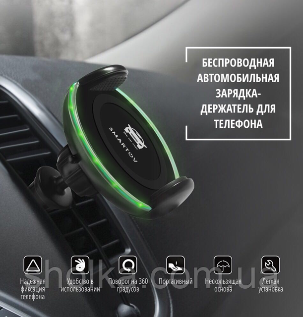 Держатель для телефона Smartov Car Chargher, беспроводное зарядное устройство