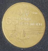 Обиходная монета Украины 2010 г. 1 гривна 65-лет Победы В ВОВ