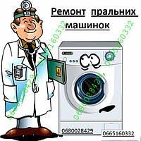 Ремонт пральних машинок в Тернополі.