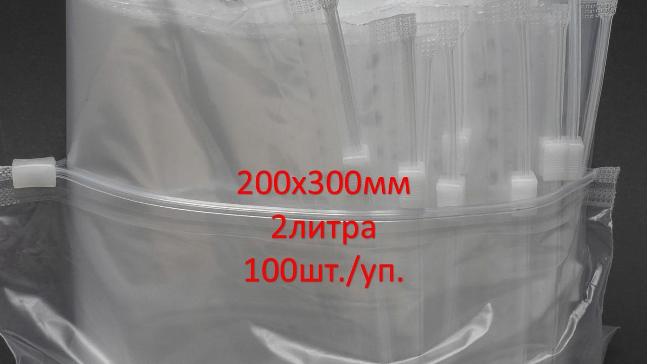Пакеты для заморозки и хранения с застежкой Zip-Slider 200*300мм