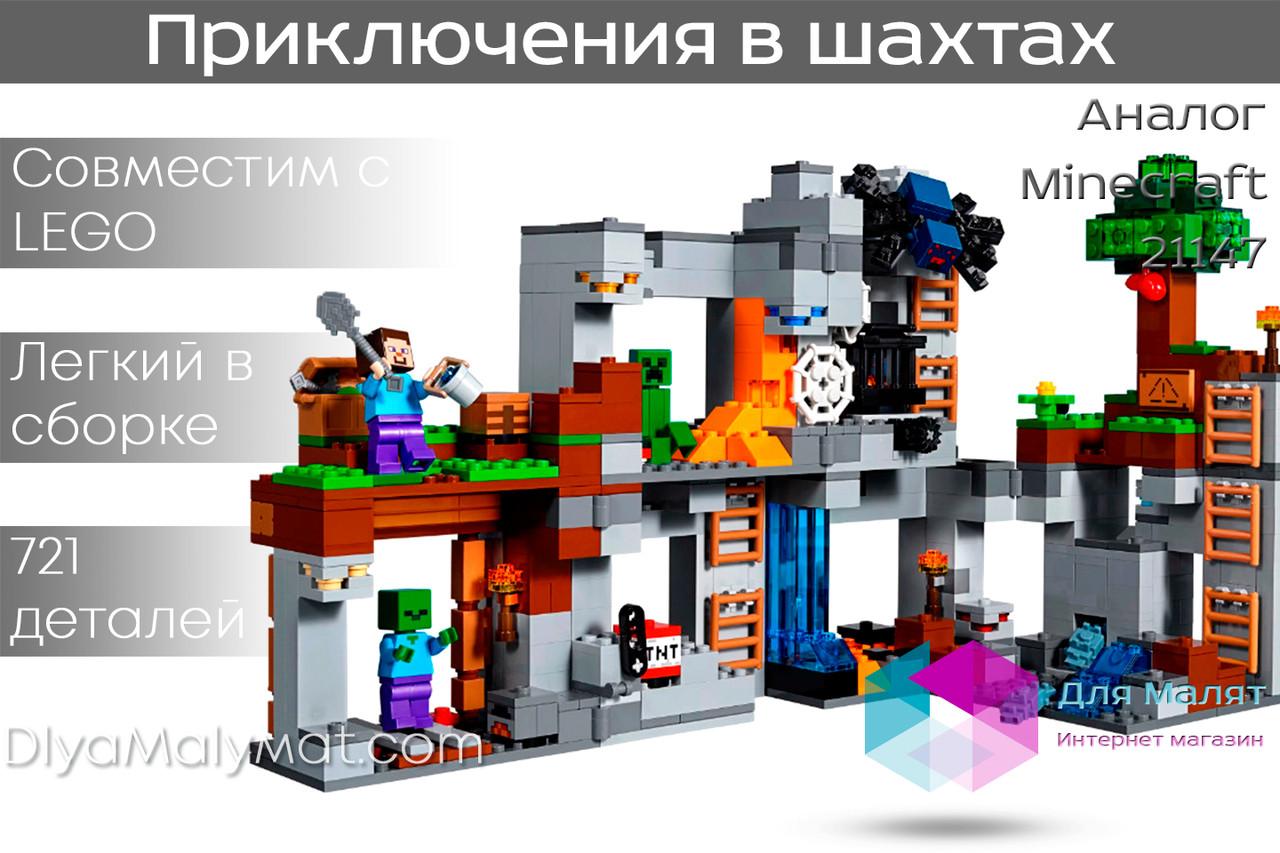 "Конструктор лего майнкрафт Аналог Lego Minecraft Lepin 18042 ""Приключения в шахтах"" 721 дет"