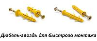 Дюбель быстрого монтажа 6х100 гриб (ЕСМКУ) 100 шт.
