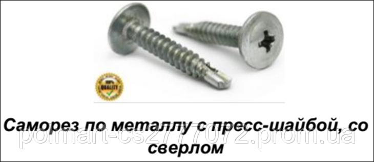 Саморез с прессшайбой со сверлом 4.2x14 упк 1000 шт