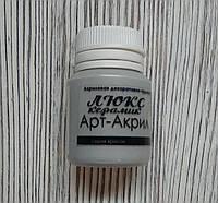 Краска акриловая Арт-Акрил №75 серый пастельный, 20мл. , фото 1