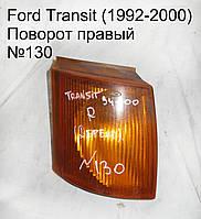 Поворот (прав) Ford Transit (92-00)