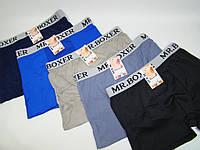 Трусы-боксеры мужские Men R020 стрейч (XL-3XL) код 4109, фото 1