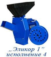 Измельчитель зерна, корнеплодов и стебельчатого корма Эликор-1 (исполнение 4)