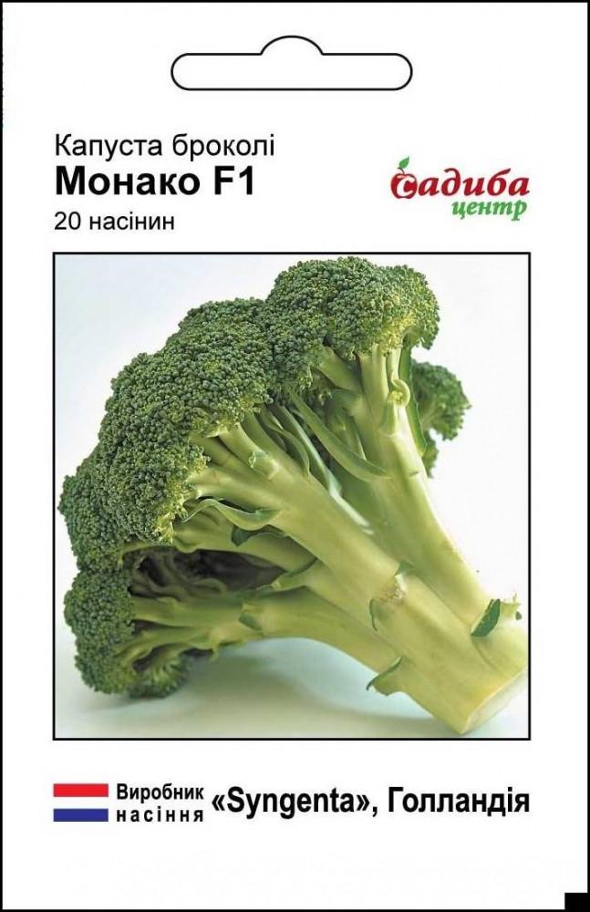 Монако F1 (20шт) Насіння капусти броколі  Садиба Центр