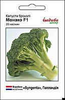 Насіння капусти броколі Монако F1 (20шт) Садиба Центр