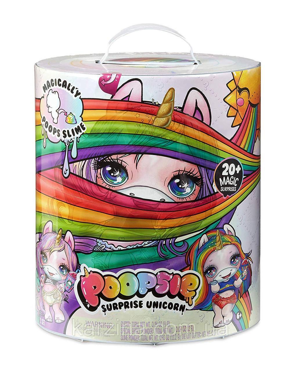 Игровой набор сюрприз волна 1 Единорог Радуга Яркая Звезда или Звездный свет Poopsie Slime Surprise Unicorn
