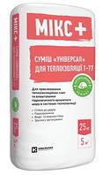 Клей для систем теплоизоляции Микс+ Т-75 25 кг Siltek