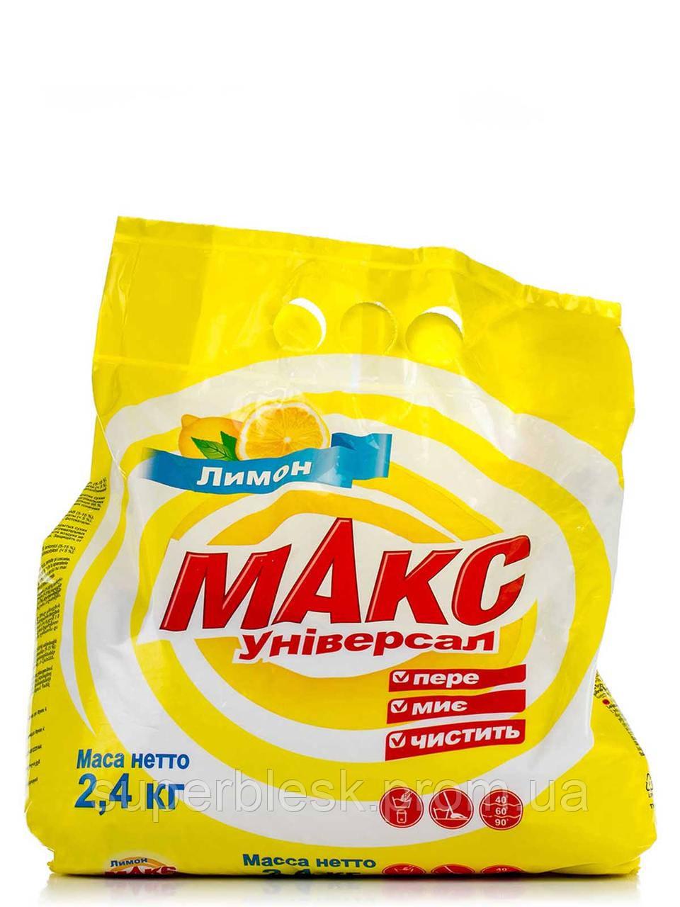 """Стиральный порошок Макс """"Лимон""""  2,4 кг"""
