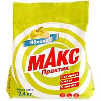 """Стиральный порошок Макс """"Яблоко""""  2,4 кг"""