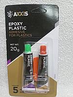 Клей двухкомпонентный эпоксидный для пластика Axxis 20г