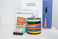 3D ручка MyRiwell 2 RP100B (ABS/PLA) Оригинальная Фиолетовый