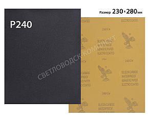 Листовая наждачная бумага / шкурка Р240, р.230х280 мм 00-204/240