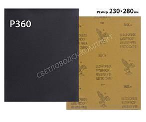 Листовая наждачная бумага / шкурка Р360, р.230х280 мм 00-204/360