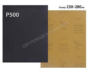 Листовая наждачная бумага / шкурка Р500, р.230х280 мм 00-204/500