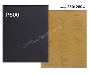 Листовая наждачная бумага / шкурка Р600, р.230х280 мм 00-204/600