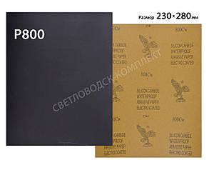 Листовая наждачная бумага / шкурка Р800, р.230х280 мм 00-204/800