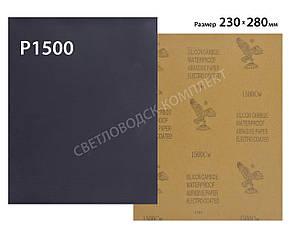Листовая наждачная бумага / шкурка Р1500, р.230х280 мм 00-204/1500