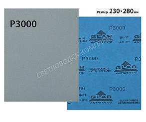 Листовая наждачная бумага / шкурка Р3000, р.230х280 мм 00-204/3000