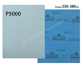 Листовая наждачная бумага / шкурка Р5000, р.230х280 мм 00-204/5000