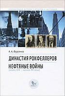 Династия Рокфеллеров. Нефтяные войны конец XIX - начало XX века Фурсенко А