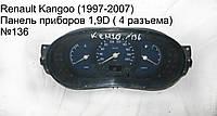 Панель приборов Renault Kangoo 1,9D (97-07) OE:7700313173