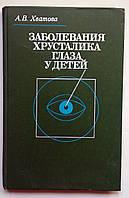 """А.В.Хватова """"Заболевания хрусталика глаза у детей"""""""